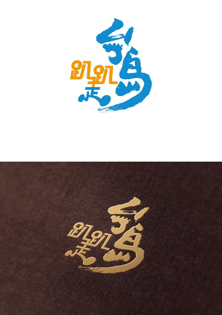 服务项目:台岛趴趴走logo设计