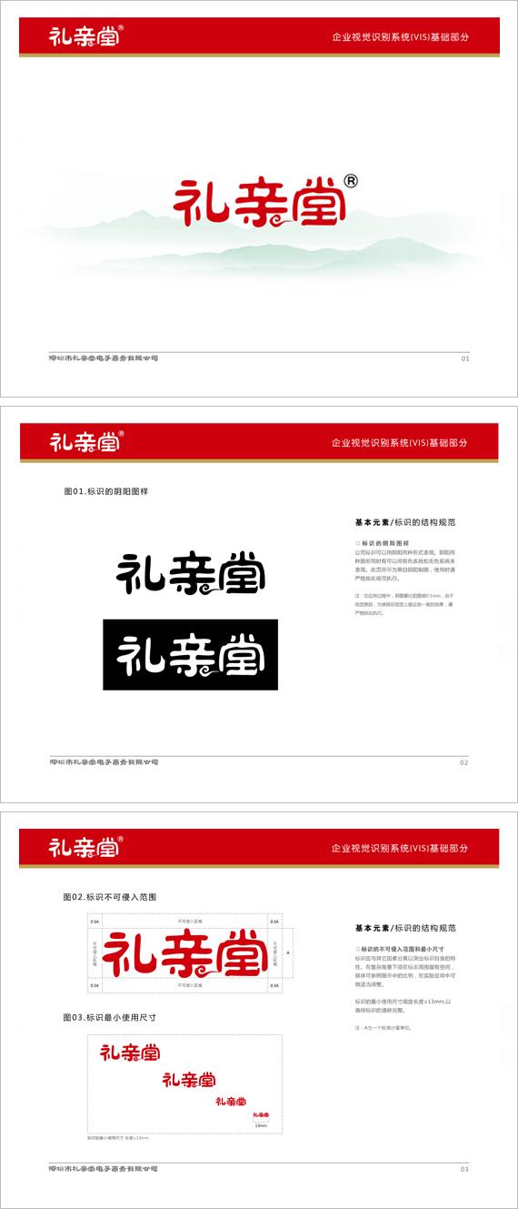 今天深圳包装设计公司以先以vi设计为主线