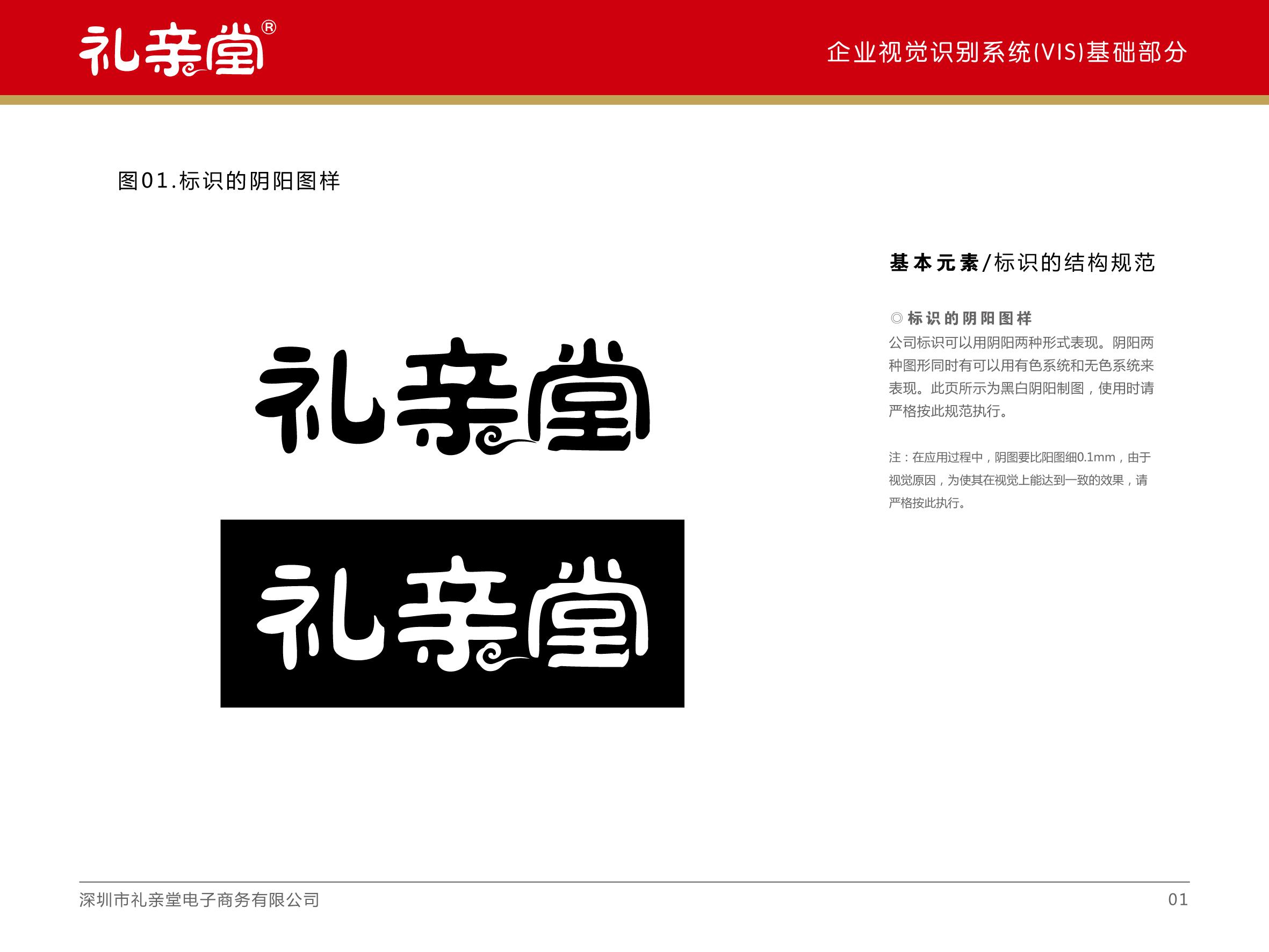深圳品牌设计公司