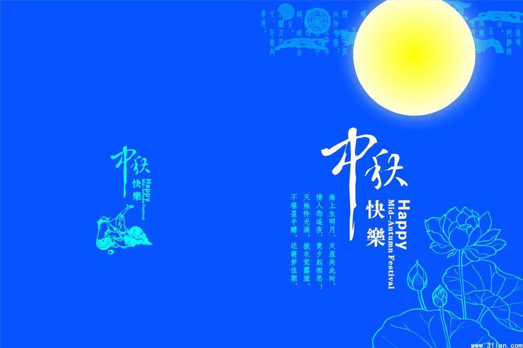 2015中秋节快乐_是也设计