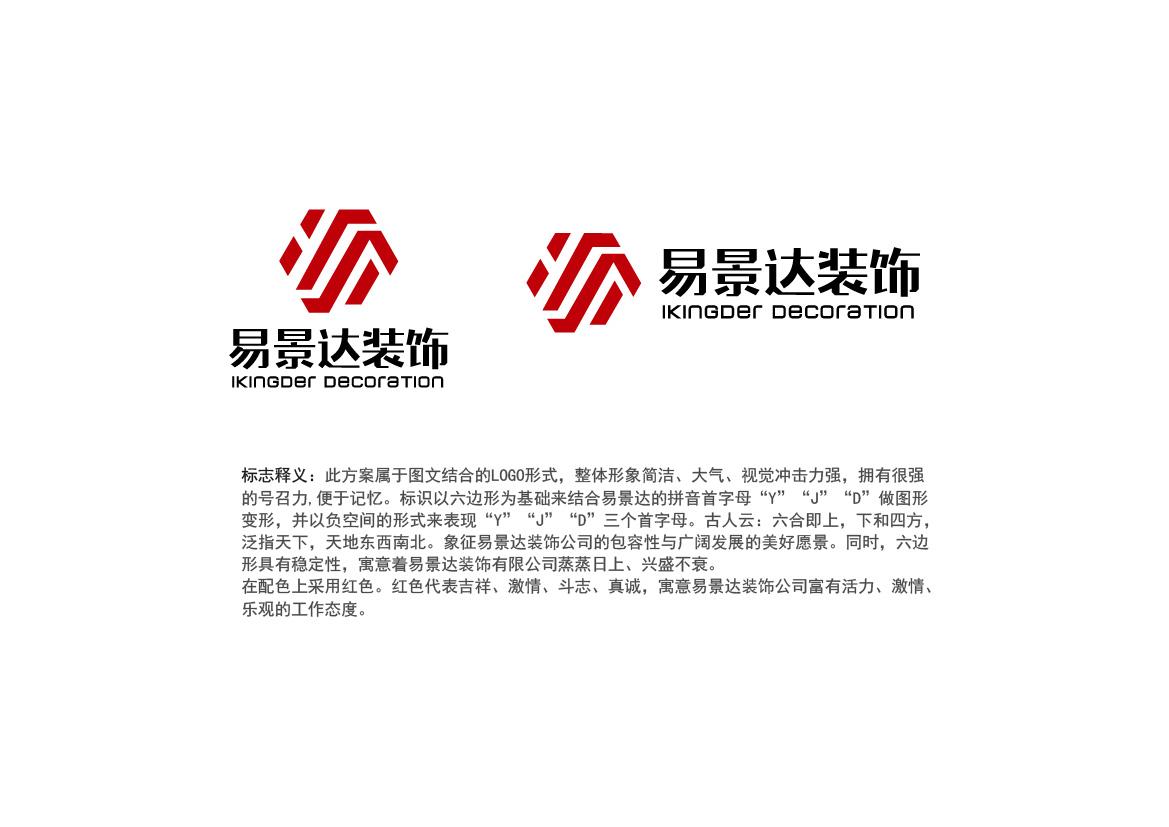 装饰公司logo设计案例赏析