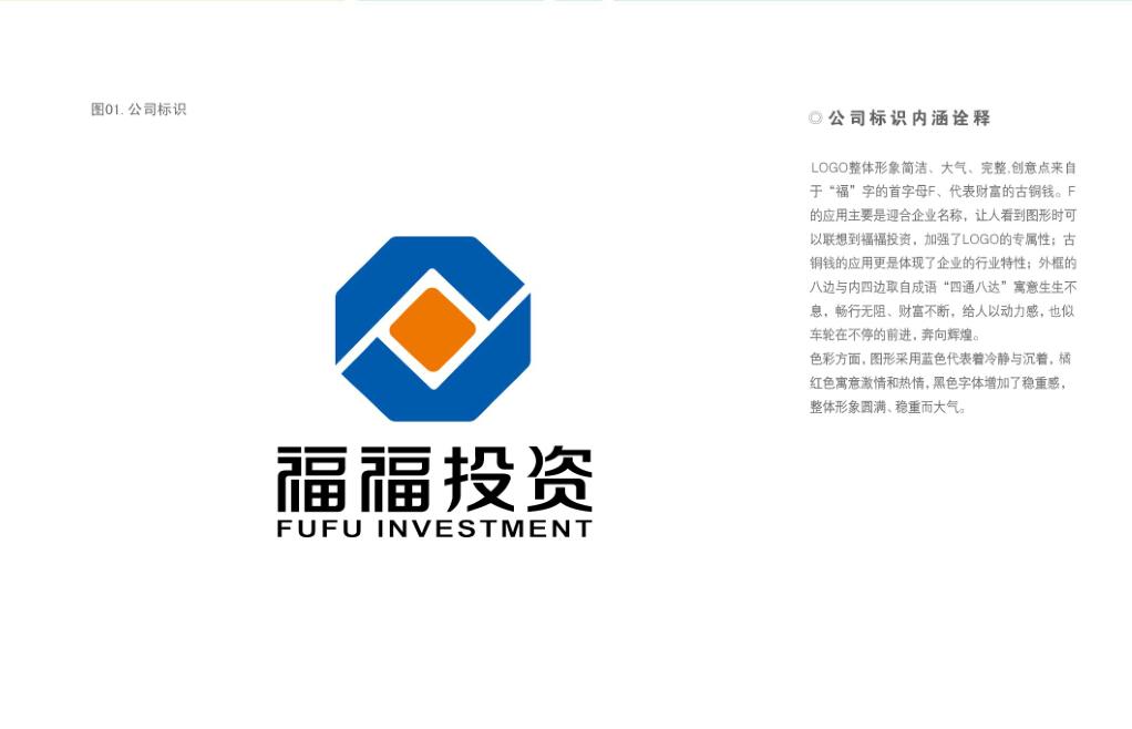 资讯中心 金融行业logo设计赏析          随着市场发展,很多企业进入